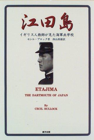 江田島―イギリス人教師が見た海軍兵学校 (WAR BOOKS)の詳細を見る