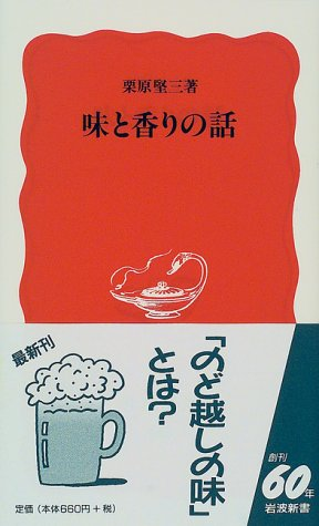 味と香りの話 (岩波新書)の詳細を見る
