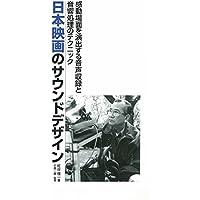 日本映画のサウンドデザイン―感動場面を演出する音声収録と音響処理のテクニック
