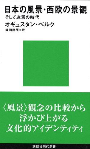 日本の風景・西欧の景観 そして造景の時代 (講談社現代新書)