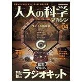 大人の科学マガジン Vol.04 ( ラジオキット ) (Gakken Mook)