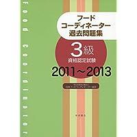 フードコーディネーター過去問題集: 3級資格認定試験 2011~2013