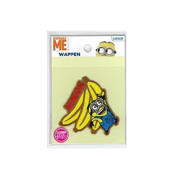 ミニオンズ ワッペン バナナ MNAP28の紹介画像4