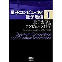 量子コンピュータと量子通信 I-量子力学とコンピュータ科学- (量子コンピュータと量子通信 1)
