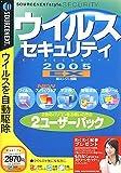 ウイルスセキュリティ 2005 EX 2ユーザーパック (スリムパッケージ版)
