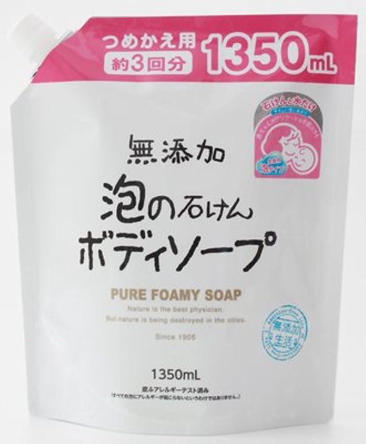 ゴミ箱土砂降りマッシュマックス無添加泡の石けんボディソープ大容量1350ml × 5個セット