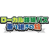 ローカル路線バス乗り継ぎの旅 宮崎~長崎編
