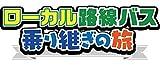 ローカル路線バス乗り継ぎの旅 山口〜室戸岬編