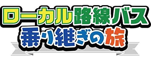 【Amazon.co.jp限定】ローカル路線バス乗り継ぎの旅 山口~室戸岬編 (蛭子能収描きおろしポストカード+オリジナルロゴステッカー付) [DVD]