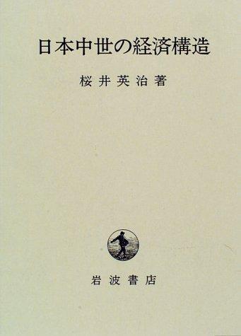 日本中世の経済構造の詳細を見る