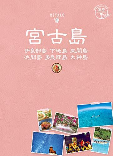 島旅 11 宮古島 (地球の歩き方JAPAN)