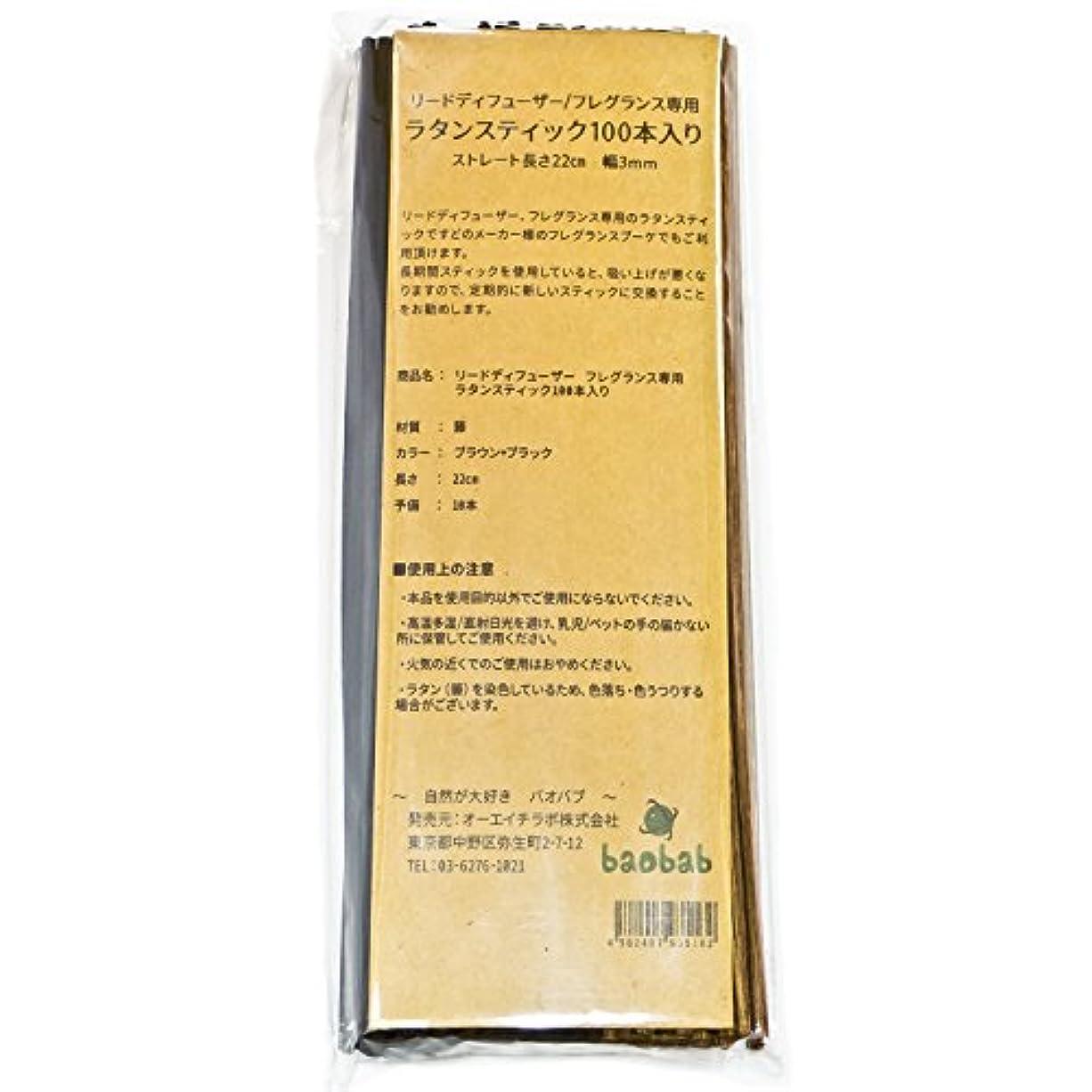 フィドル母性奴隷baobab(バオバブ) リードディフューザー用 リードスティック リフィル [ラタン スティック] 15㎝ 100本 (ブラック/ブラウン)