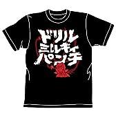 マブラヴ ドリルミルキィパンチTシャツ ブラック サイズ:XL