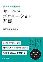 セールスプロモーション基礎 (宣伝会議マーケティング選書)