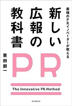 [栗田朋一]の最強のPRイノベーターが教える 新しい広報の教科書