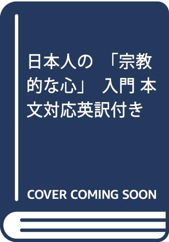 日本人の「宗教的な心」入門 本文対応英訳付き (文藝春秋企画出版)