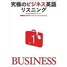 [音声DL付]究極のビジネス英語リスニングVol.1ー実際のビジネスシーンを基に打診の電話から取引成功までの国際ビジネスの流れを英語で疑似体験! 究極のビジネス英語リスニングシリーズ