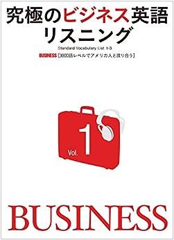 [アルク英語出版編集部]の[音声DL付]究極のビジネス英語リスニングVol.1ー実際のビジネスシーンを基に打診の電話から取引成功までの国際ビジネスの流れを英語で疑似体験! 究極のビジネス英語リスニングシリーズ