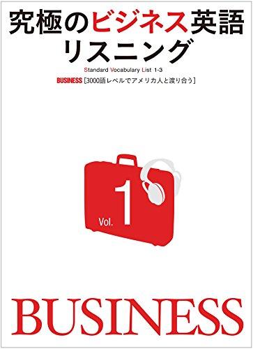 究極のビジネス英語リスニングVol.1ー実際のビジネスシーンを基に打診の電話から取引成功までの国際ビジネスの流れを英語で疑似体験! 究極のビジネス英語リスニングシリーズの書影