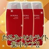 【OUTCELL premium】-アウトセルプレミアム- 200g 3本 & ミネラスキンミストプレゼント [贅沢芳醇スリミング美容液]