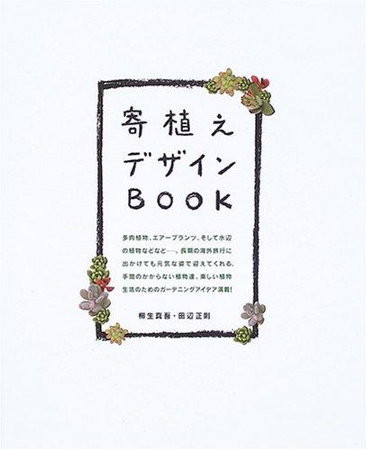 寄植えデザインBOOK
