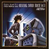 新世紀GPXサイバーフォーミュラSAGA オリジナル・サウンド・トラック Vol.1