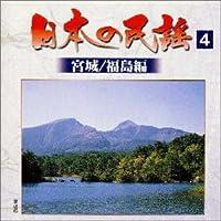 日本の民謡(4)宮城/福島編
