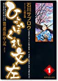 ひょぼくれ文左 / 石川 サブロウ のシリーズ情報を見る