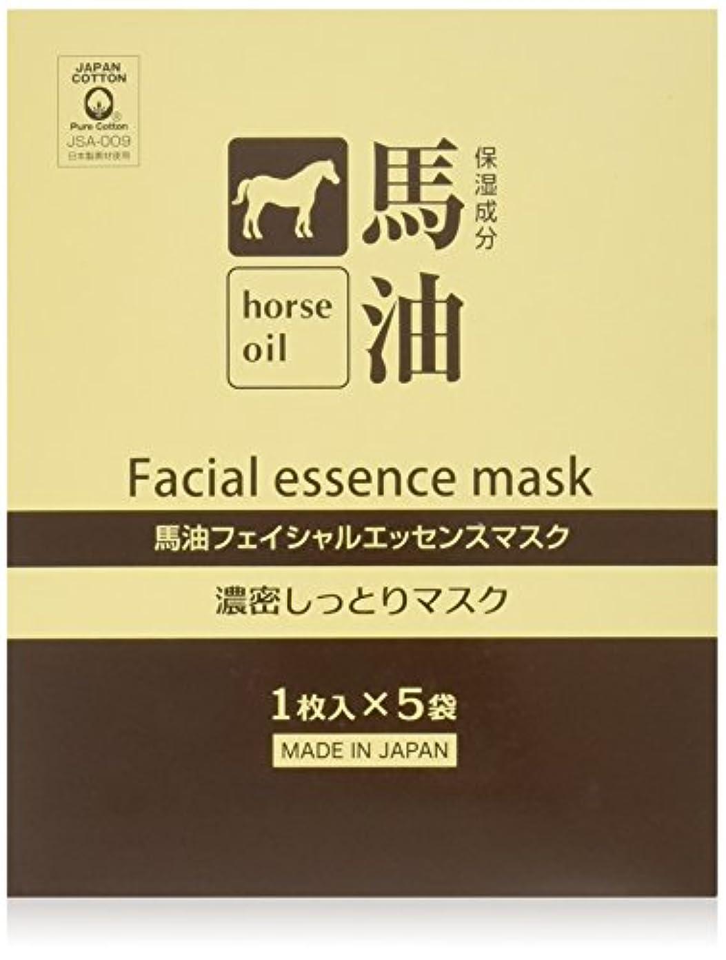 理解するあなたが良くなります危険馬油フェイシャルエッセンスマスク