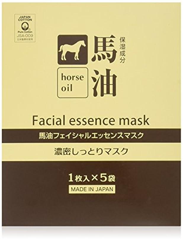 見捨てる同様に最小化する馬油フェイシャルエッセンスマスク