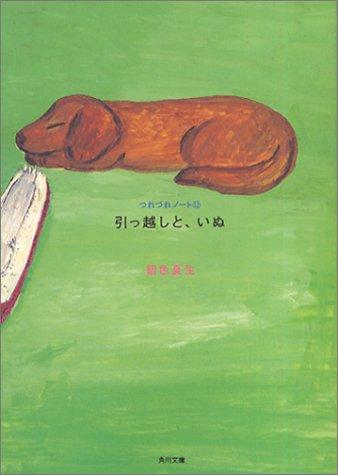 引っ越しと、いぬ―つれづれノート〈12〉 (角川文庫)の詳細を見る