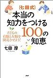 七田式・本当の知力をつける100の知恵―子どもの右脳と左脳を開花させよう!