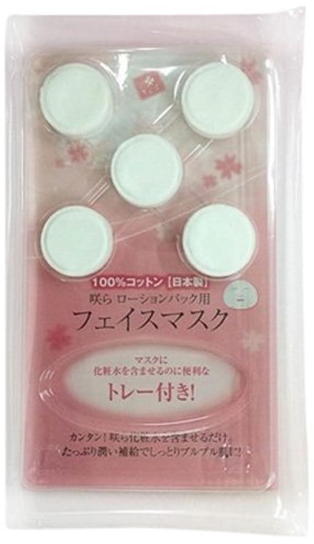 スカープ宿泊施設バイパス咲ら化粧品 フェイスマスク(咲らローションパック用)5個入
