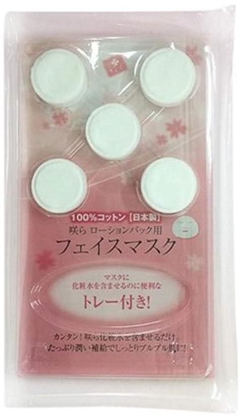 ジャンクション量絶対に咲ら化粧品 フェイスマスク(咲らローションパック用)5個入
