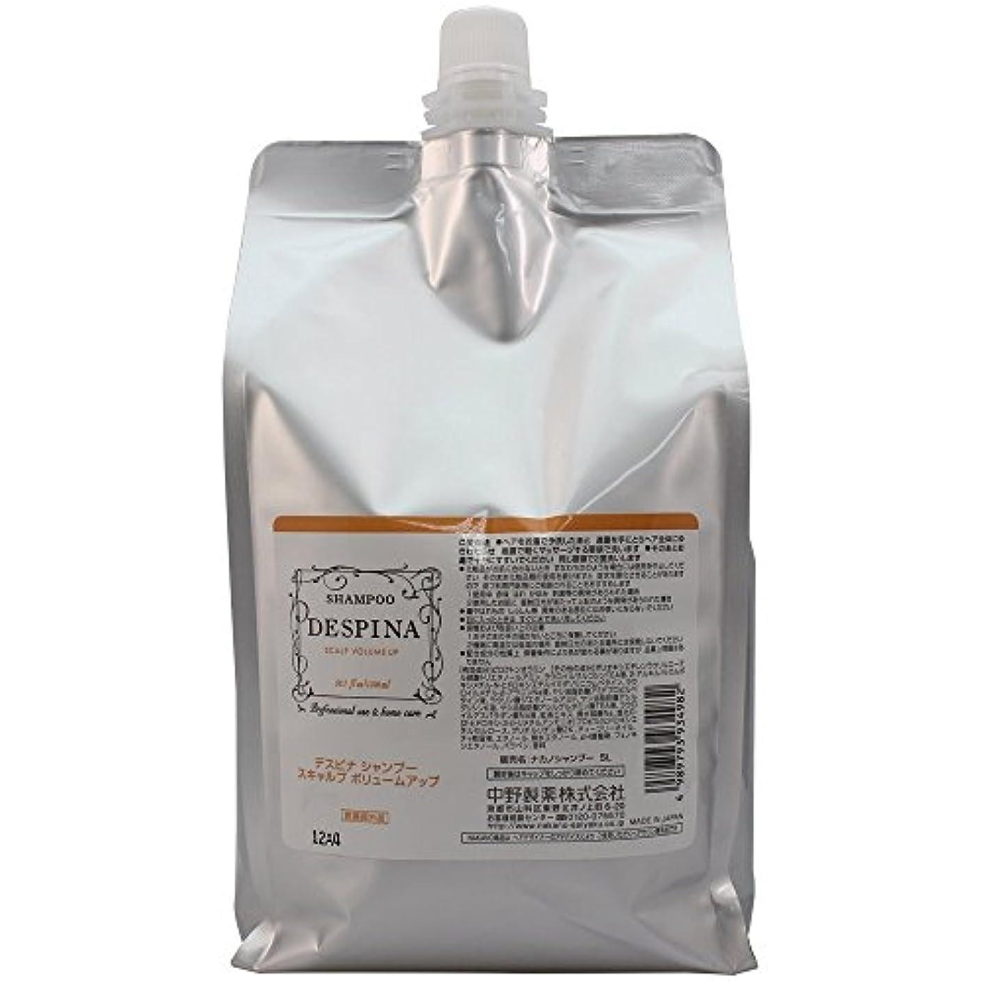 小麦粉好意運動中野製薬 デスピナ シャンプー スキャルプ ボリュームアップ 1500ml