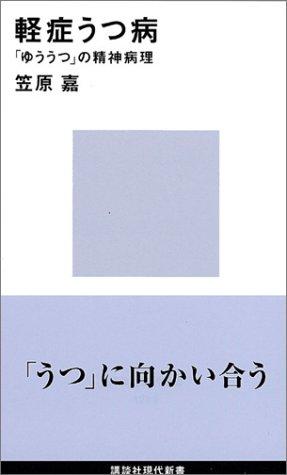 軽症うつ病 (講談社現代新書)の詳細を見る