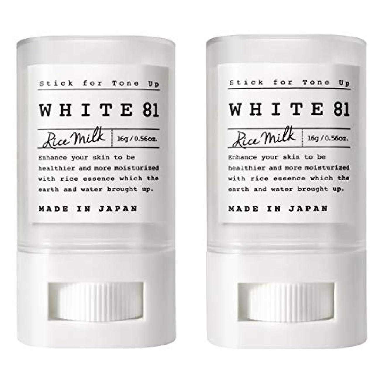 周り感謝不透明な【お得な2個セット】WHITE81 ホワイト81 トーンアップスティック(化粧下地?日焼け止め / SPF35?PA+++?ウォータープルーフ?複合保湿成分配合?肌に優しい6種のフリー / 日本製)