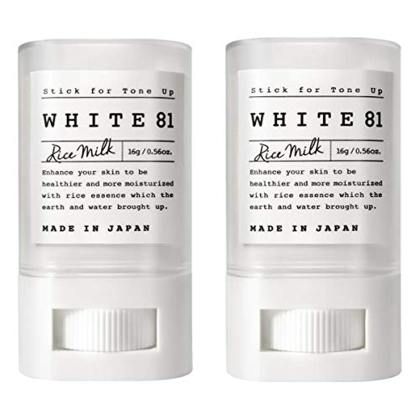 意味待つノミネート【お得な2個セット】WHITE81 ホワイト81 トーンアップスティック(化粧下地?日焼け止め / SPF35?PA+++?ウォータープルーフ?複合保湿成分配合?肌に優しい6種のフリー / 日本製)