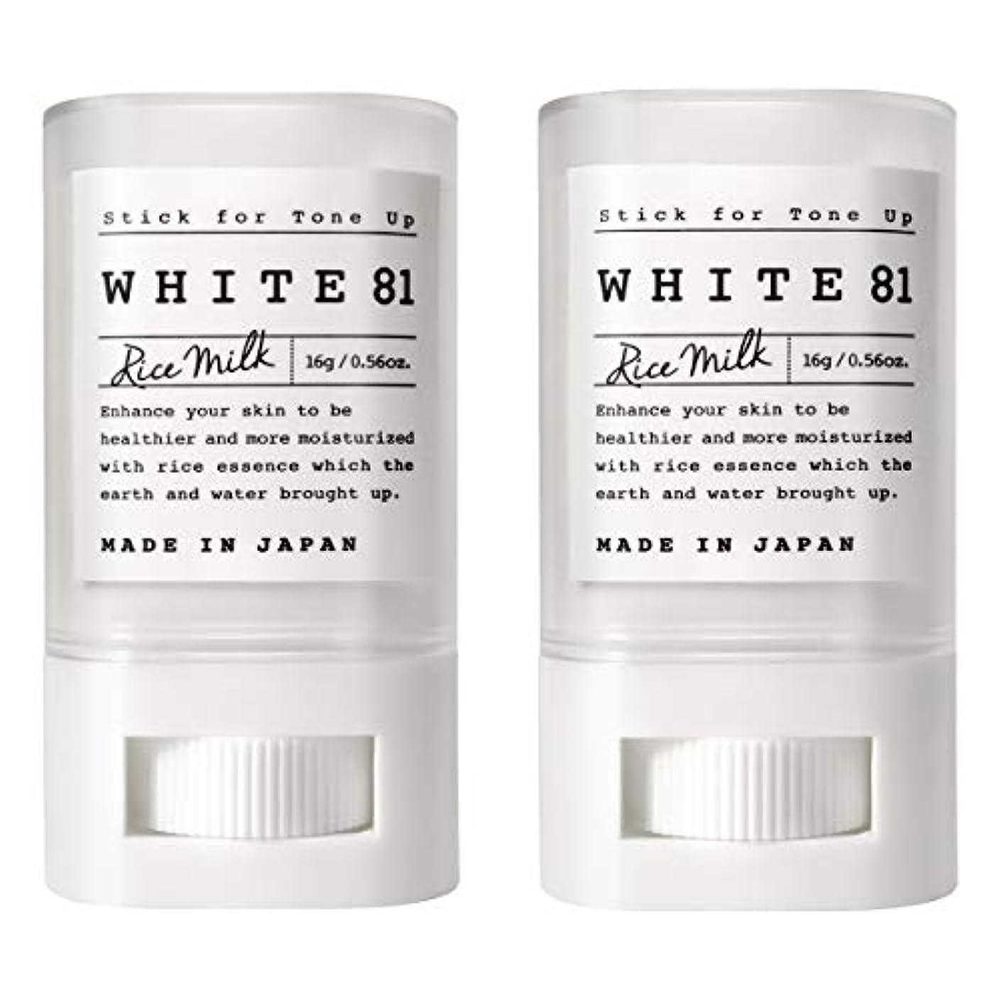 学ぶ適応する部門【お得な2個セット】WHITE81 ホワイト81 トーンアップスティック(化粧下地?日焼け止め / SPF35?PA+++?ウォータープルーフ?複合保湿成分配合?肌に優しい6種のフリー / 日本製)