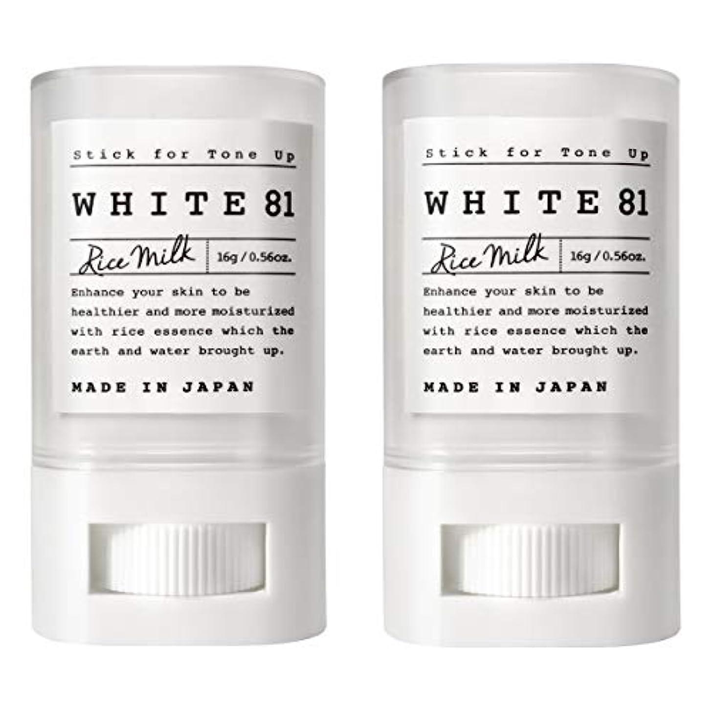農村不満【お得な2個セット】WHITE81 ホワイト81 トーンアップスティック(化粧下地?日焼け止め / SPF35?PA+++?ウォータープルーフ?複合保湿成分配合?肌に優しい6種のフリー / 日本製)