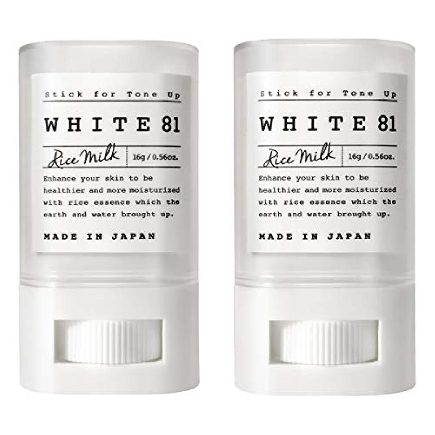 言語間違い常習的【お得な2個セット】WHITE81 ホワイト81 トーンアップスティック(化粧下地?日焼け止め / SPF35?PA+++?ウォータープルーフ?複合保湿成分配合?肌に優しい6種のフリー / 日本製)