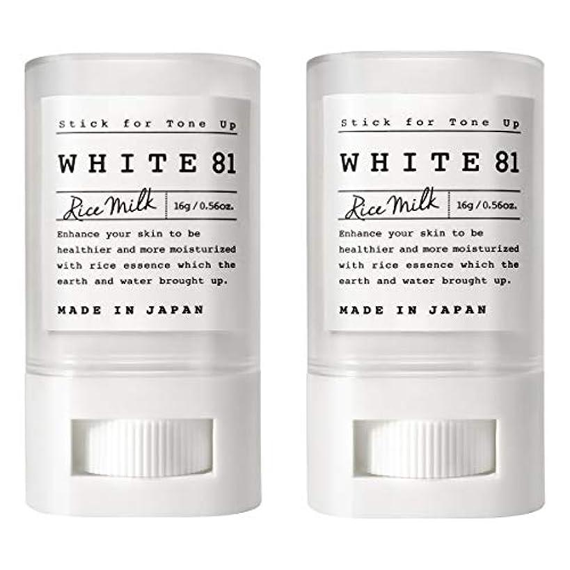 複雑の面では電話に出る【お得な2個セット】WHITE81 ホワイト81 トーンアップスティック(化粧下地?日焼け止め / SPF35?PA+++?ウォータープルーフ?複合保湿成分配合?肌に優しい6種のフリー / 日本製)