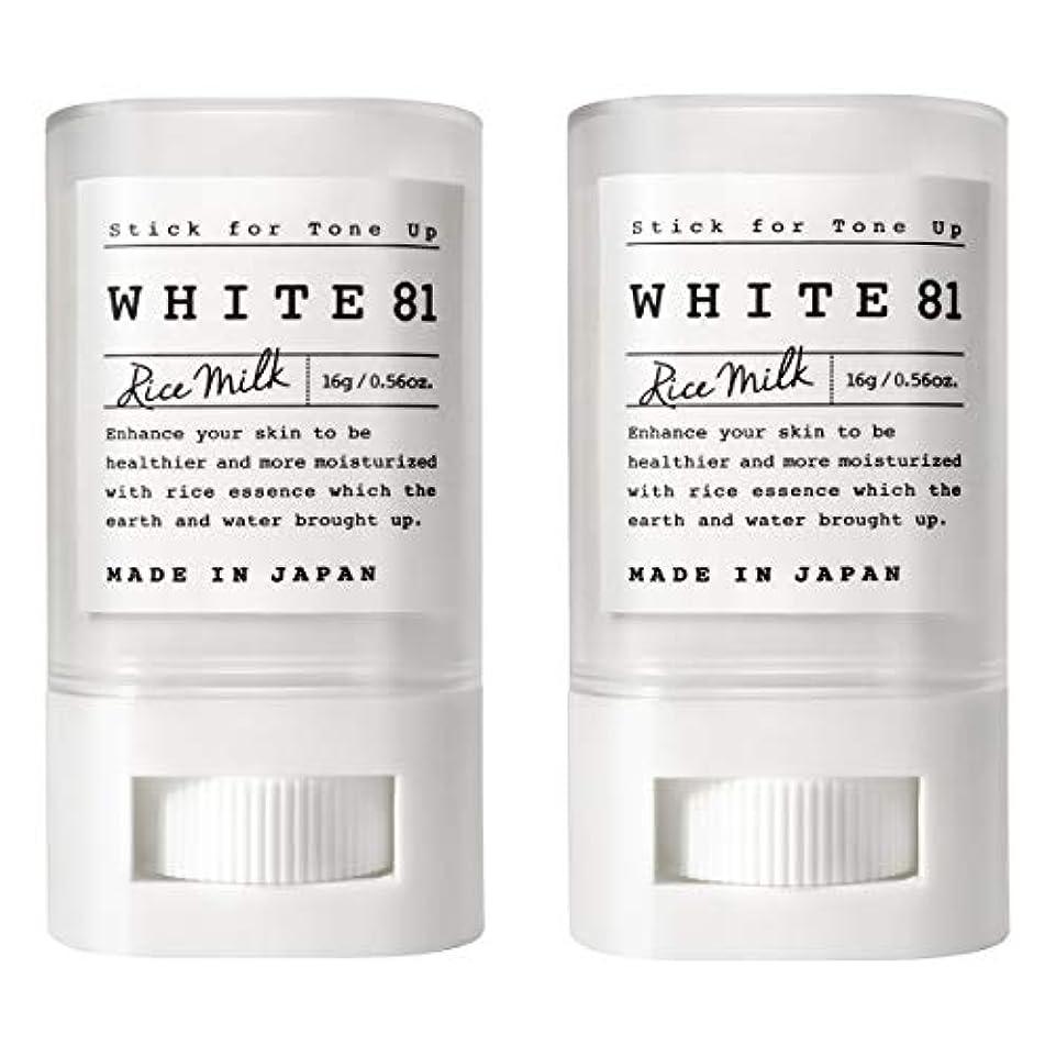 ユーモア壮大素晴らしいです【お得な2個セット】WHITE81 ホワイト81 トーンアップスティック(化粧下地?日焼け止め / SPF35?PA+++?ウォータープルーフ?複合保湿成分配合?肌に優しい6種のフリー / 日本製)