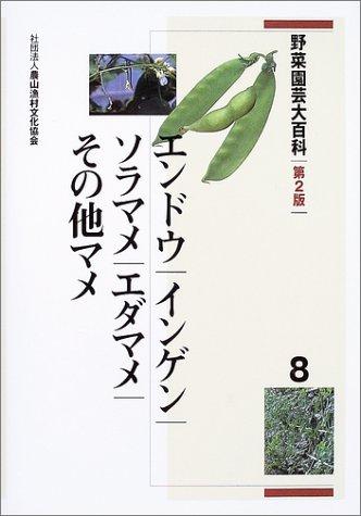 野菜園芸大百科 (8)