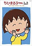 ちびまる子ちゃん全集1992 「まる子 湯たんぽを欲しがる」の巻 [DVD]