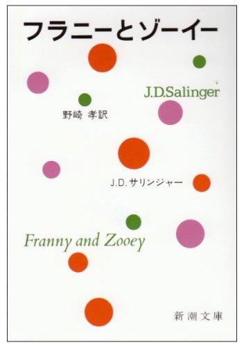フラニーとゾーイー (新潮文庫)の詳細を見る