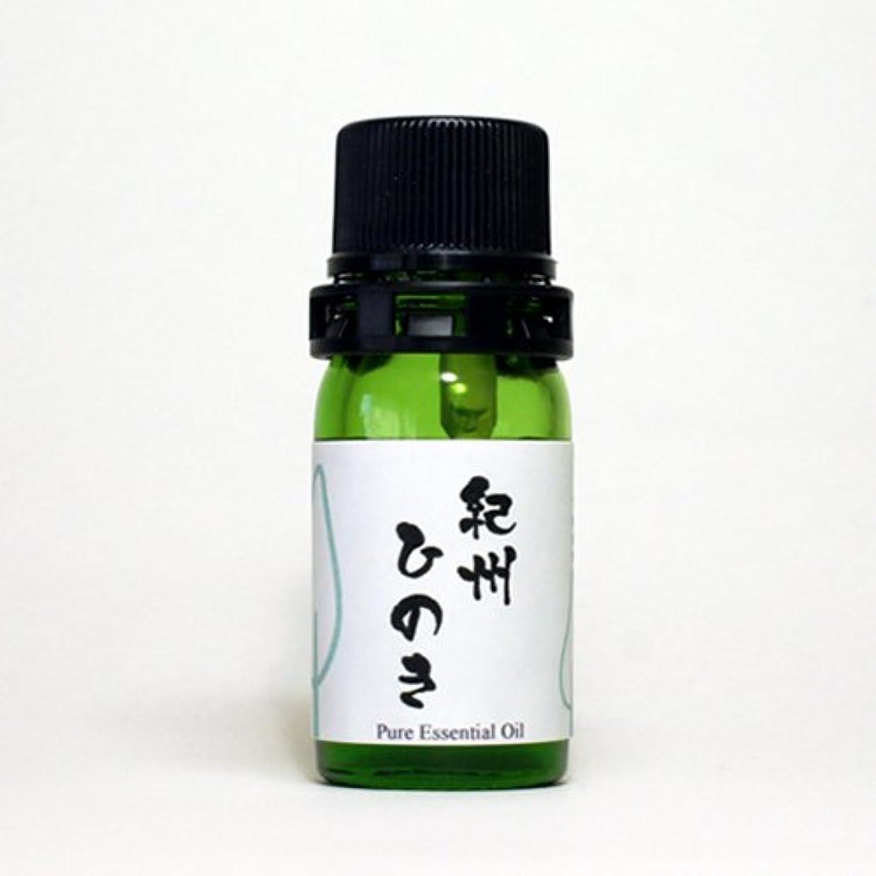 和精油 紀州ひのき(和歌山県産) エッセンシャルオイル 5ml
