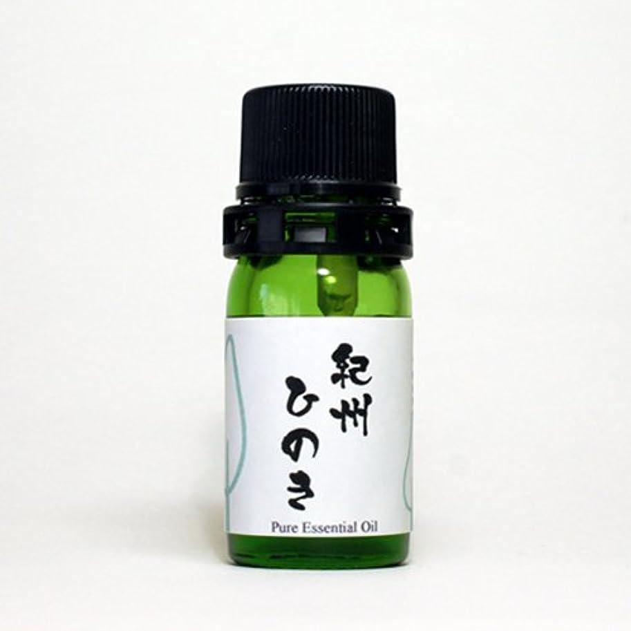 蚊刈り取る折る和精油 紀州ひのき(和歌山県産) エッセンシャルオイル 5ml