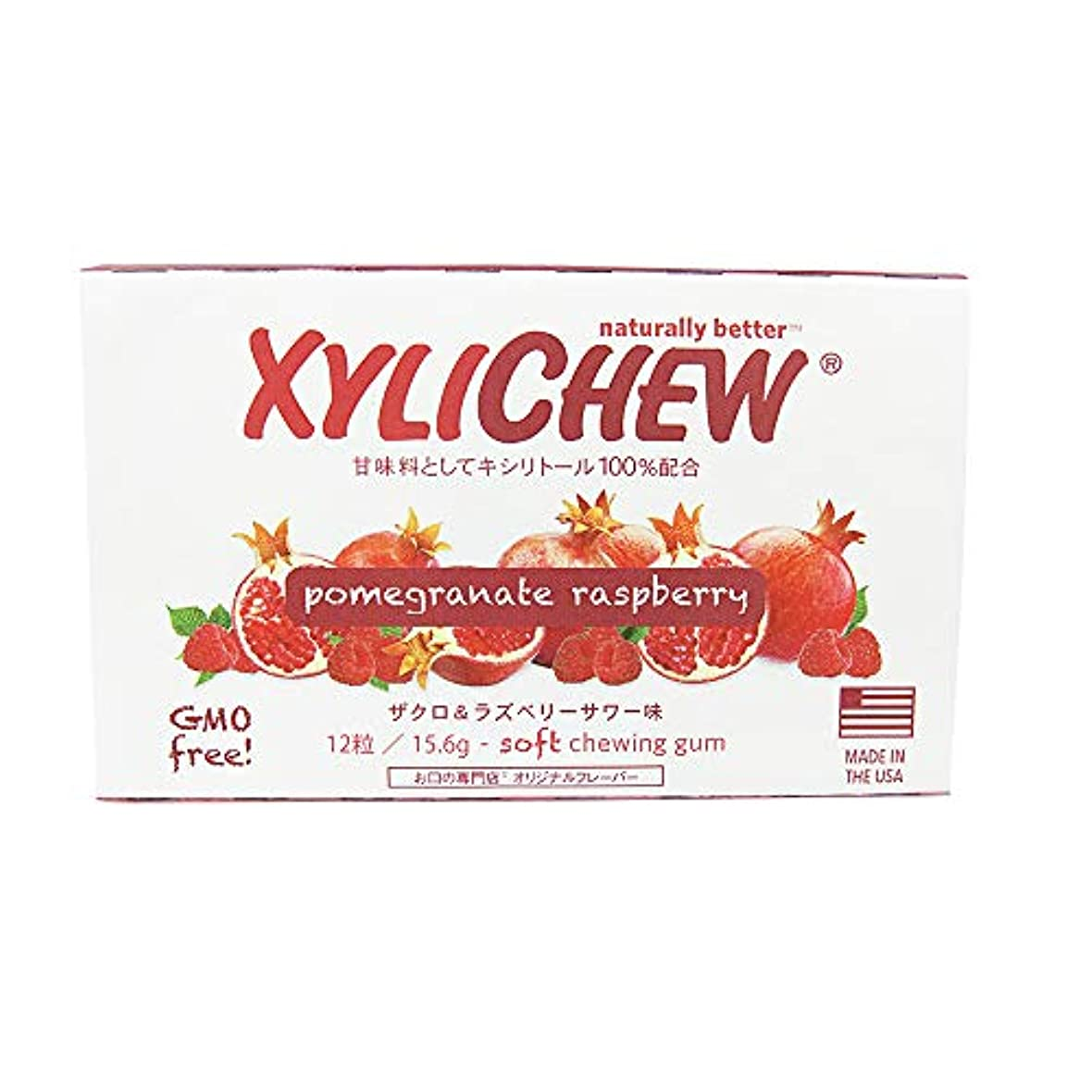 リングどうやって自伝◆キシリトール100%◆Xylichew(キシリチュウ)粒ガム ブリスターパック(12粒)(ザクロ&ラズベリーサワー)