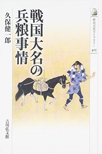 戦国大名の兵粮事情 / 久保 健一郎